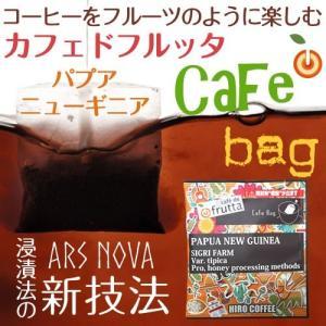 【 自家焙煎 コーヒー カフェバッグ 単品 】 パプアニューギニア 1袋 コーヒーをフルーツのように楽しむ 【カフェドフルッタ】|hirocoffee-shop