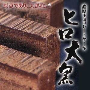 濃厚 チョコレートケーキ 【 ヒロ大黒 】 コーヒー に合う ケーキ|hirocoffee-shop