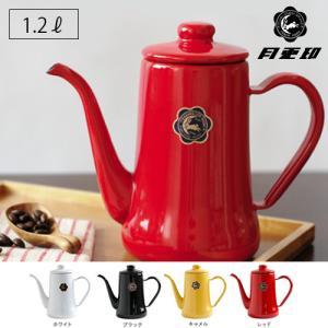 【コーヒー器具】HIROCOFFEE◆月兎印 ドリップポット1.2リットル|hirocoffee-shop