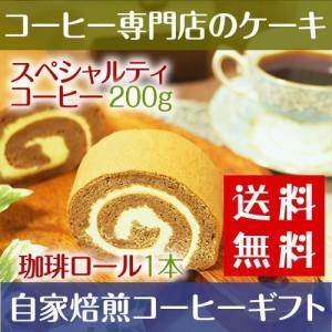 ポイント10倍 送料無料 自家焙煎 コーヒー ギフト 専門店が考えた コーヒーロールケーキ 【 珈琲ロール 】 と 豆 or ドリップ セット|hirocoffee-shop