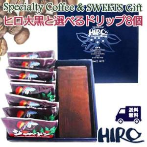 送料無料 自家焙煎 ドリップコーヒー ギフト 濃厚 チョコレートケーキ 【 ヒロ大黒 】 と 選べる ドリップ コーヒー 10個 セット|hirocoffee-shop