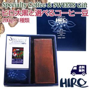 ポイント10倍 送料無料 自家焙煎 コーヒー ギフト 濃厚 チョコレートケーキ 【 ヒロ大黒 】 と スペシャルティ コーヒー 選べる 300g セット|hirocoffee-shop