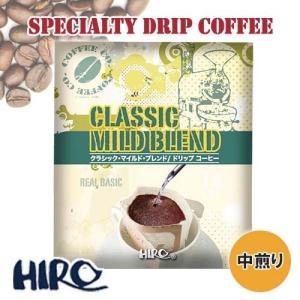 ドリップコーヒー 単品 自家焙煎 コーヒー クラシックマイルド ブレンド 1袋 ドリップ スペシャルティ コーヒー|hirocoffee-shop