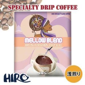 ドリップコーヒー 単品 自家焙煎 コーヒー メロウ ブレンド 1袋 ドリップ スペシャルティ コーヒー|hirocoffee-shop