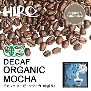 カフェインレス コーヒー デカフェ 自家焙煎 コーヒー豆 シングルオリジン エチオピア デカフェ モカ 100g 【 オーガニック コーヒー 】|hirocoffee-shop
