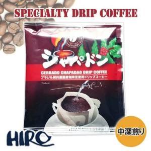 ドリップコーヒー 単品 自家焙煎 コーヒー ブラジル シャパドン 1袋 ドリップ スペシャルティ コーヒー|hirocoffee-shop