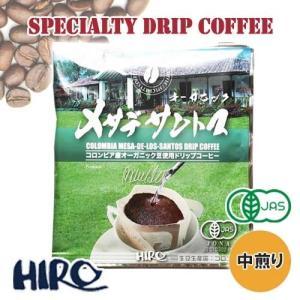 ドリップコーヒー 単品 自家焙煎 コーヒー コロンビア メサデサントス 1袋 ドリップ スペシャルティ コーヒー|hirocoffee-shop