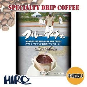 ドリップコーヒー 単品 自家焙煎 コーヒー マンデリン ブルーアチェ 1袋 ドリップ スペシャルティ コーヒー|hirocoffee-shop