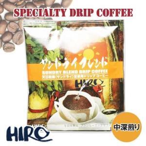 ドリップコーヒー 単品 自家焙煎 コーヒー サンドライ ブレンド 1袋 ドリップ スペシャルティ コーヒー|hirocoffee-shop