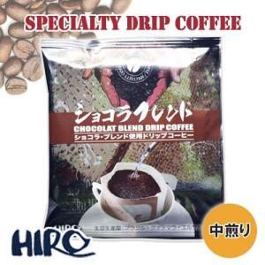 ドリップコーヒー 単品 自家焙煎 コーヒー ショコラ ブレンド 1袋 ドリップ スペシャルティ コーヒー|hirocoffee-shop
