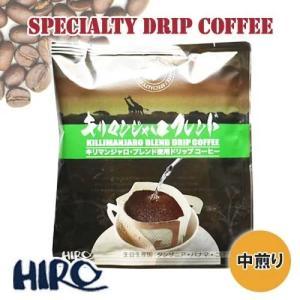 ドリップコーヒー 単品 自家焙煎 コーヒー キリマンジャロ ブレンド 1袋 ドリップ スペシャルティ コーヒー|hirocoffee-shop