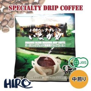 ドリップコーヒー 単品 自家焙煎 コーヒー オーガニック いながわ 1袋 ドリップ スペシャルティ コーヒー|hirocoffee-shop
