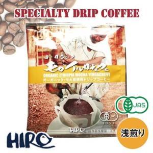 ドリップコーヒー 単品 自家焙煎 コーヒー オーガニック モカ イルガチェフェ 1袋 ドリップ スペシャルティ コーヒー|hirocoffee-shop