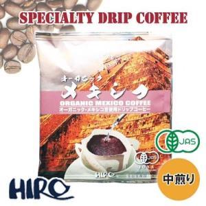 ドリップコーヒー 単品 自家焙煎 コーヒー オーガニック メキシコ 1袋 ドリップ スペシャルティ コーヒー|hirocoffee-shop