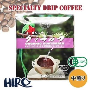 ドリップコーヒー 単品 自家焙煎 コーヒー オーガニック グァテマラ 1袋 ドリップ スペシャルティ コーヒー|hirocoffee-shop