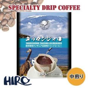 ドリップコーヒー 単品 自家焙煎 コーヒー キリマンジャロ 1袋 ドリップ スペシャルティ コーヒー|hirocoffee-shop
