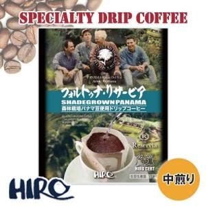 ドリップコーヒー 単品 自家焙煎 コーヒー パナマ 1袋 ドリップ スペシャルティ コーヒー|hirocoffee-shop