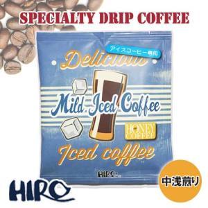 ドリップコーヒー 単品 自家焙煎 コーヒー アイスコーヒー マイルドブレンドアイスハニー 1袋 ドリップ スペシャルティ コーヒー|hirocoffee-shop