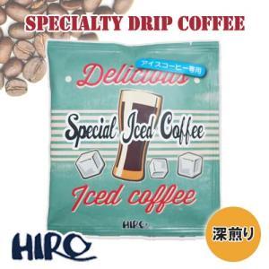 ドリップコーヒー 単品 自家焙煎 コーヒー アイスコーヒー スペシャルティブレンドアイス 1袋 ドリップ スペシャルティ コーヒー|hirocoffee-shop