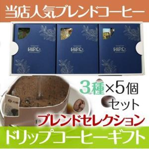 ドリップコーヒー ギフト 【 自家焙煎 ブレンドコーヒー 】  ブレンド セレクション スペシャルティコーヒー 15個入|hirocoffee-shop