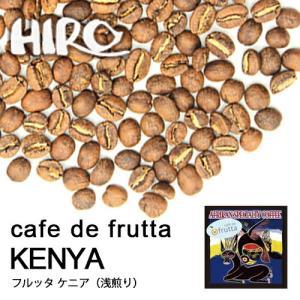 フルーツのように味わうコーヒー【cafe de frutta】シリーズ  ■風味特性 フルーツトマト...