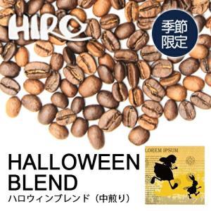 ハロウィン 限定 【 自家焙煎 コーヒー豆 ブレンド コーヒー 100g 】 ハロウィンブレンド スペシャルティ 【 期間限定 ブレンドコーヒー 】|hirocoffee-shop