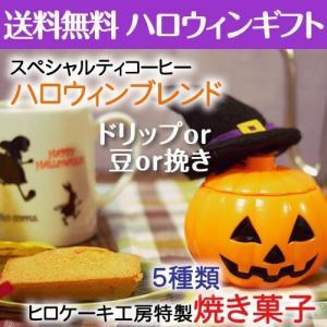 ハロウィン コーヒー ハロウィン ブレンド 選べる 豆 or ドリップ と 焼き菓子 マドレーヌ フィナンシェ セット 数量限定 ギフト セット 送料無料|hirocoffee-shop