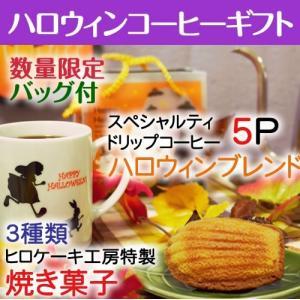 ハロウィン コーヒー ハロウィン 限定 ブレンド ドリップ 5個 と 焼き菓子 マドレーヌ 2種 と フィナンシェ 1種 数量限定 ギフト セット 限定バッグ 入り|hirocoffee-shop
