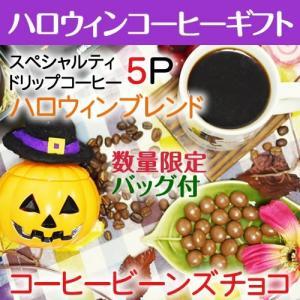 ハロウィン コーヒー 【 数量限定 ギフト セット 】 ハロウィン 限定 ブレンド ドリップ 5個 と コーヒービーンズチョコ 【 限定ラベル 付  】|hirocoffee-shop
