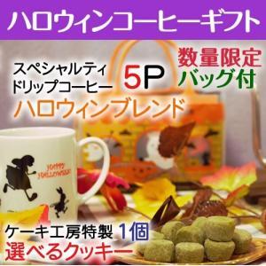 ハロウィン コーヒー ハロウィン 限定 ブレンド ドリップ 5個 ケーキ工房特製選べる クッキー 【 限定バッグ 入り  】|hirocoffee-shop