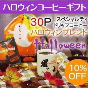 ハロウィン コーヒー 10%OFF ハロウィン 限定 ブレンド ドリップ 30個セット 数量限定 ギフト セット ハロウィン限定バッグ 入り|hirocoffee-shop