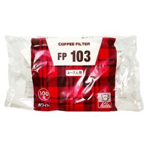 Kalita カリタ コーヒーフィルター ブラウン FP 103 濾紙 4〜7人用 100枚入|hirocoffee-shop
