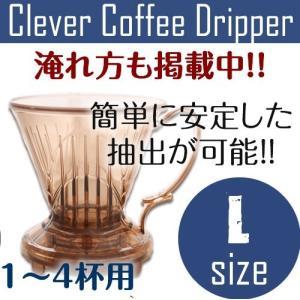 コーヒー ドリッパー 器具 クレバーコーヒードリッパー Lサイズ ( 1〜4杯用 )|hirocoffee-shop