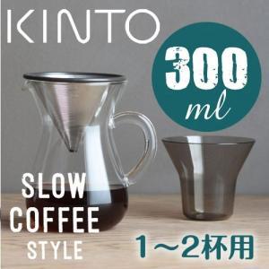 【コーヒー器具】KINTO SLOW COFFEE STYLE コーヒーカラフェセット ステンレス 300ml【1〜2杯用】|hirocoffee-shop