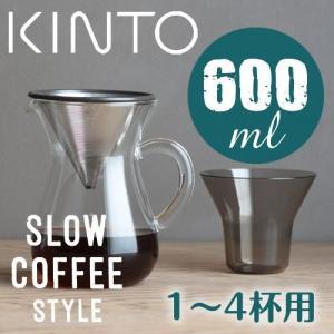 【コーヒー器具】KINTO SLOW COFFEE STYLE コーヒーカラフェセット ステンレス 600ml 【1〜4杯用】|hirocoffee-shop