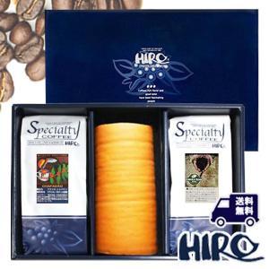 ポイント10倍 送料無料 自家焙煎 コーヒー ギフト しっとり ロールケーキ 【 絹ロール 】 と スペシャルティ コーヒー 2種×300g セット|hirocoffee-shop
