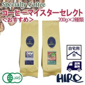 送料無料 自家焙煎 コーヒー豆 セット コーヒー ブレンド シングルオリジン 2種類 スペシャルティ はじめて セット 【 コーヒーマイスター セレクト 】|hirocoffee-shop