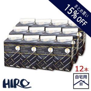 アイスコーヒー 20%OFF ネルドリップ 自家焙煎アイスコーヒー 12本 セット 紙パック|hirocoffee-shop
