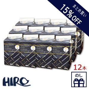 送料無料 お中元 夏ギフト アイスコーヒーギフト ネルドリップ アイスコーヒー 12本セット ギフト|hirocoffee-shop