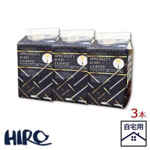アイスコーヒー 10%OFF ネルドリップ 自家焙煎アイスコーヒー 3本 セット 紙パック hirocoffee-shop