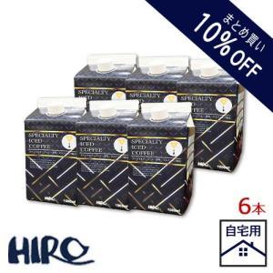 ポイント10倍 アイスコーヒー 15%OFF ネルドリップ 自家焙煎アイスコーヒー 6本 セット 紙パック|hirocoffee-shop