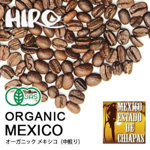 自家焙煎 コーヒー豆 オーガニック メキシコ 100g スペシャルティ コーヒー シングルオリジン|hirocoffee-shop