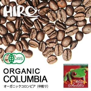 自家焙煎 コーヒー豆 シングルオリジン  オーガニック コーヒー コロンビア メサデサントス スペシャルティ 100g|hirocoffee-shop