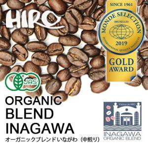 【 自家焙煎 コーヒー豆 ブレンド コーヒー 100g 】 モンドセレクション 金賞 オーガニック いながわ スペシャルティ 【 ブレンドコーヒー 】|hirocoffee-shop