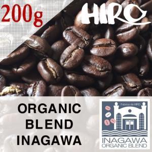 【 自家焙煎 コーヒー豆 ブレンド コーヒー 200g 】 モンドセレクション 金賞 オーガニック いながわ スペシャルティ 【 ブレンドコーヒー 】|hirocoffee-shop