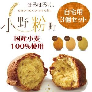 焼き菓子 自宅用 セット 小野粉町 3個入り ( プレーン ・ メープル ・ 抹茶 ) 国産小麦 100% 使用|hirocoffee-shop