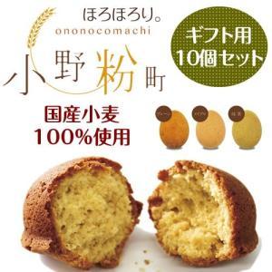 焼き菓子 ギフト セット 小野粉町 10個入り ( プレーン ・ メープル ・ 抹茶 ) 国産小麦 100% 使用|hirocoffee-shop