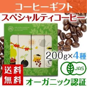 送料無料 お中元 コーヒー ギフト 自家焙煎 コーヒー豆 オーガニック コーヒー 4種類 【 有機JAS認証豆 】|hirocoffee-shop
