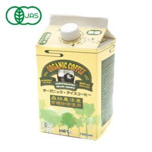 アイスコーヒー 単品 ブレンドコーヒー オーガニックコーヒー オーガニック ブレンド アイス 1本 紙パック|hirocoffee-shop