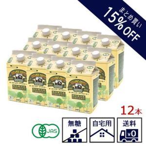 アイスコーヒー 20%OFF ブレンドコーヒー オーガニックコーヒー オーガニック ブレンド アイス 12本 セット|hirocoffee-shop